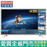 HERAN禾聯55型4K2K智慧聯網液晶顯示器 含視訊盒HD-55UDF88含配送到府+標準安裝