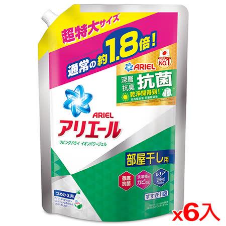 Ariel 清香超濃縮洗衣精補充包 1260g*6(箱)