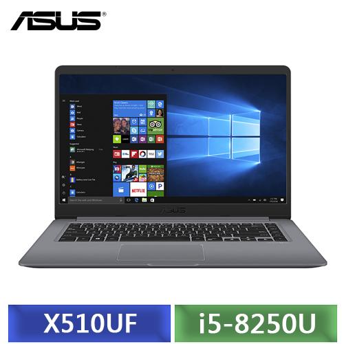 ASUS X510UF-0073B8250U 冰河灰/i5-8250U/15.6吋FHD/4G/1TB+128G SSD/MX 130 2G獨顯/W10