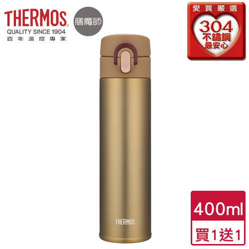 ★買一送一★膳魔師 真空輕量保溫瓶JNI-金(400ml)