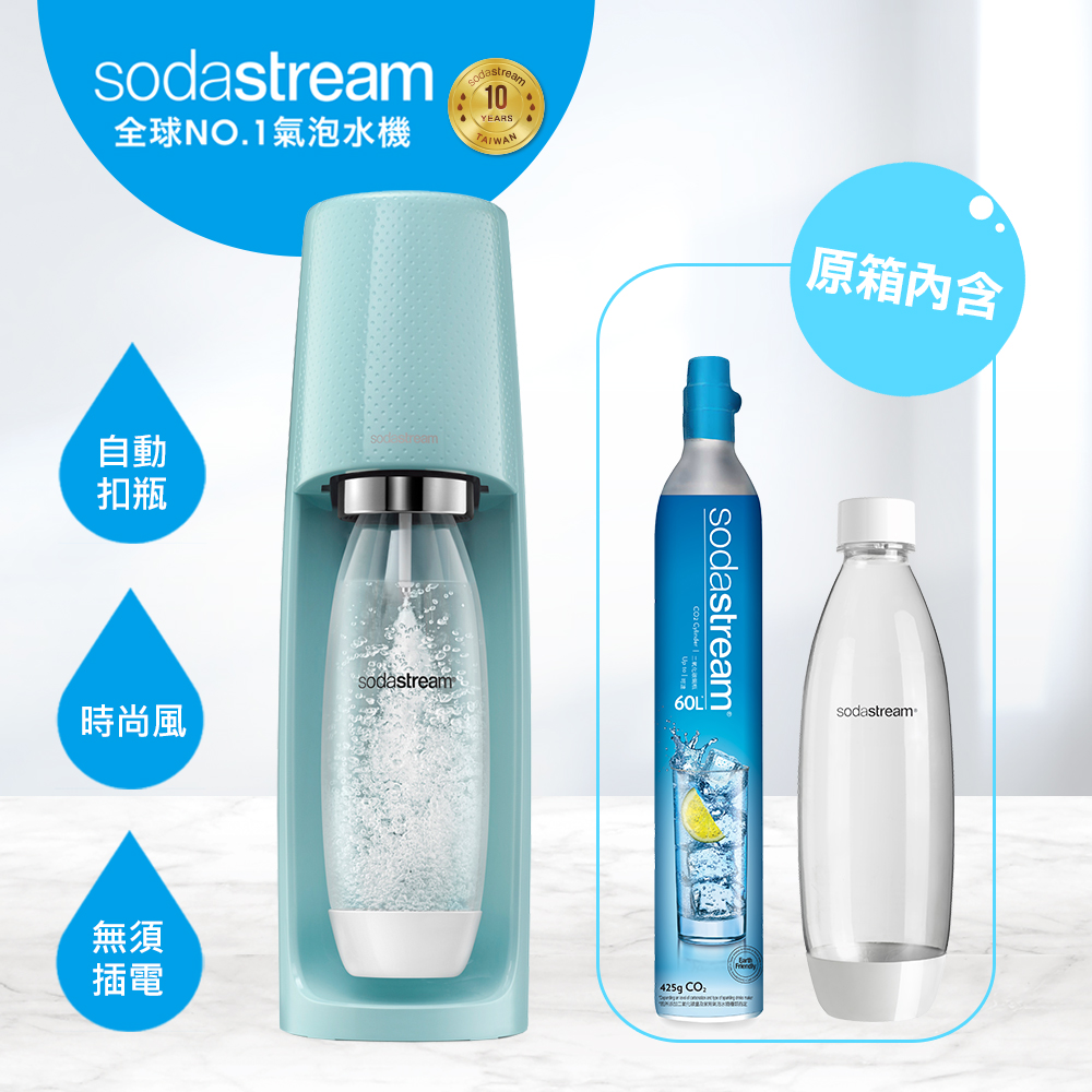 Sodastream FIZZI氣泡水機(冰河藍) 送金屬寶特瓶X1