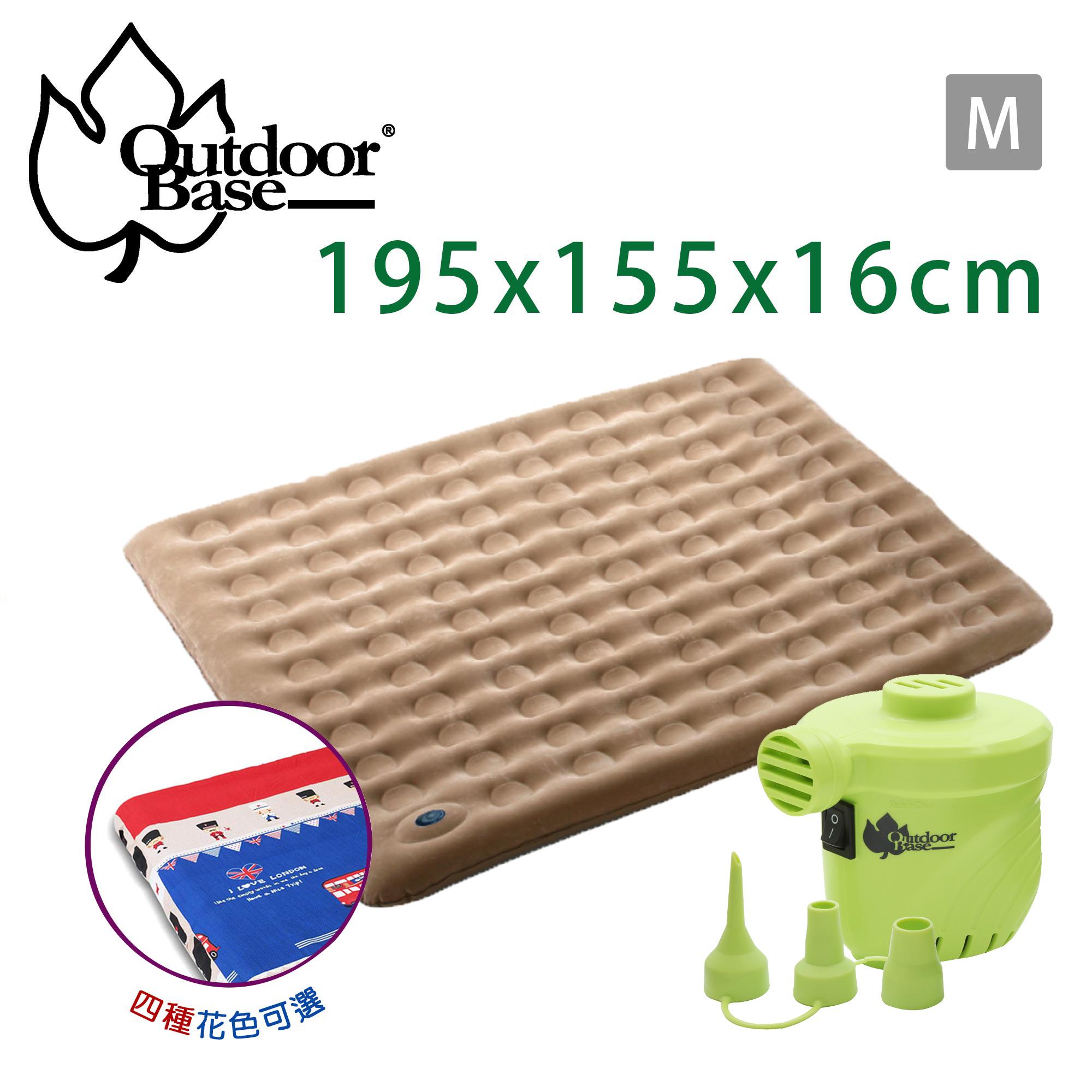 outdoorbase 歡樂時光充氣床M(吸抽兩用幫浦+床包) 充氣床墊