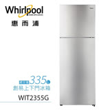 Whirlpool惠而浦 335L上下門冰箱 WIT2355G 送基本安裝