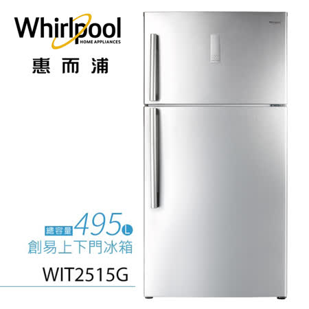 Whirlpool惠而浦 495L上下門冰箱