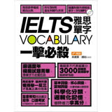 IELTS vocabulary雅思單字一擊必殺