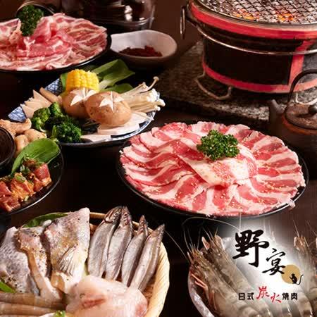 野宴日式炭火燒肉 4人豪華吃到飽