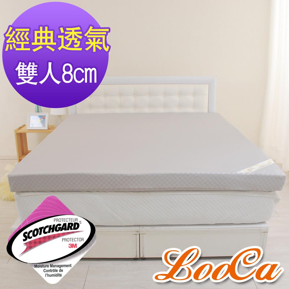 LooCa 經典超透氣8cm彈力記憶床墊-雙人