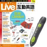《Live互動英語》朗讀CD版 1年12期 贈 LivePen智慧點讀筆
