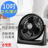【勳風】10吋炫風式空調循環扇(TF-915S)-立式/壁式兩用