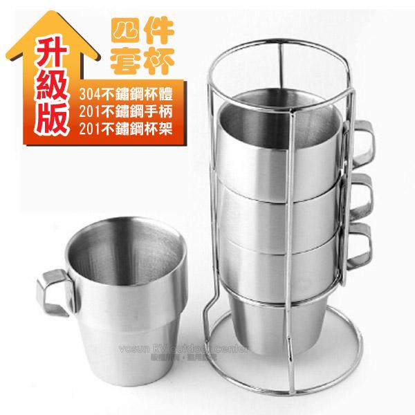 【VOSUN】正 食品級 304 升級版 加厚雙層不鏽鋼保溫保冰杯套裝組(4入附杯架/網袋).飲水咖啡杯組 VO-6505