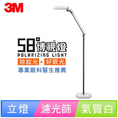 3M 58度博視燈立燈(氣質白)