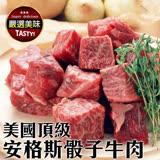 【買3送3-海肉管家】Prime美國安格斯骰子牛(共6包/每包約150g±10%)