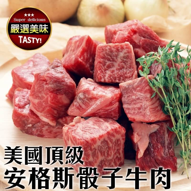 海肉管家安格斯骰子牛 (150g±10%/包)
