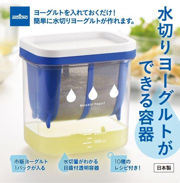 日本製AKEBONO 水切優格濾水器2入組
