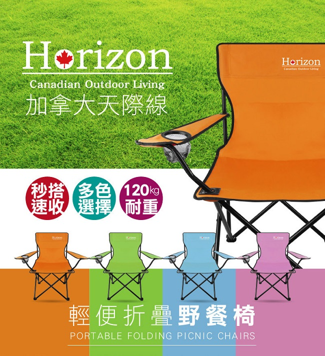 Horizon 天際線 輕便折疊野餐椅 801-HRZ-002