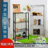 【居家cheaper】經濟型60x30x120cm四層置物架-(電鍍/烤漆 兩款選擇)