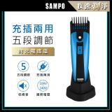 【SAMPO聲寶】五段式長度可調整無線電動(EG-Z1008L)