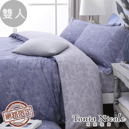 Tonia Nicole東妮寢飾 精梳棉雙人被床包組
