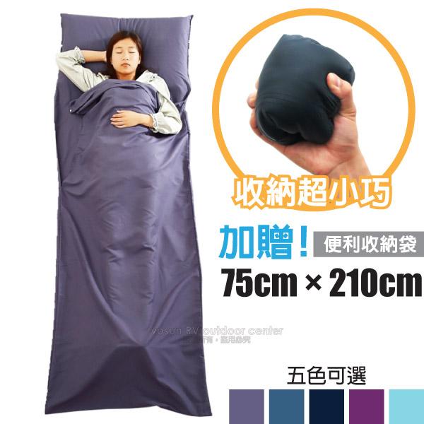 【VOSUN】新款 Travel Liner 睡袋/棉被內層清潔內套(附袋/可單獨使用)/吸濕排汗透氣.登山露營.飯店洽公.旅行 VO-6510