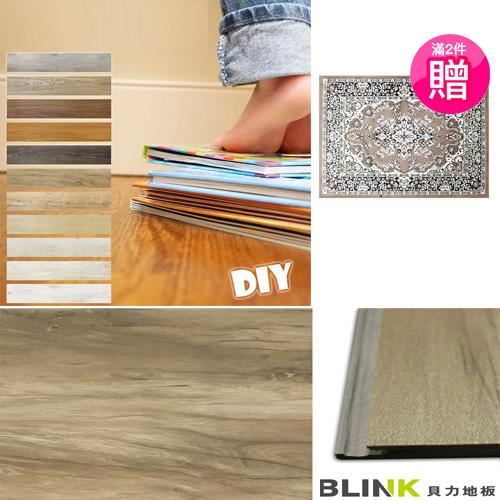 貝力 防水DIY 專利卡扣地板(10片)
