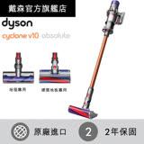 dyson Cyclone V10 Absolute SV12 無線手持吸塵器 銅色
