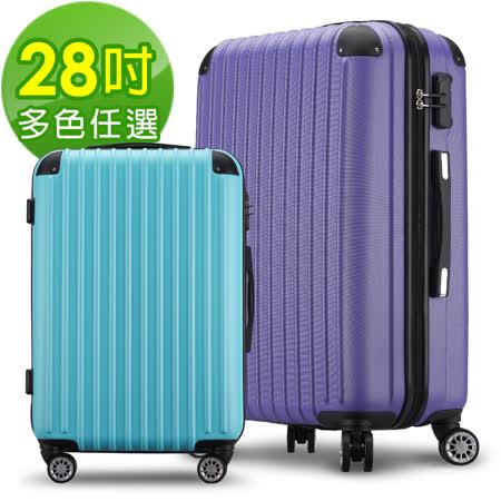 【Bogazy】城市輕旅  28吋鑽石紋防刮行李箱