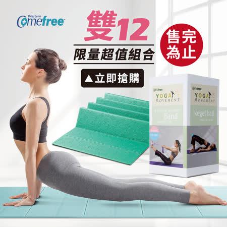 Comefree 羽量級瑜珈墊+ 瑜珈三合一小幫手