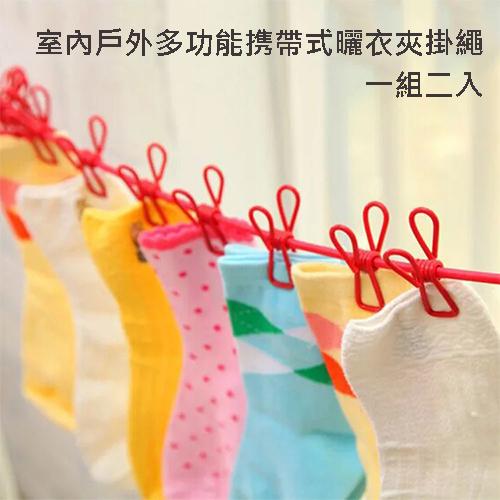 室內戶外多 携帶式曬衣夾掛繩一組二入(顏色 出貨)