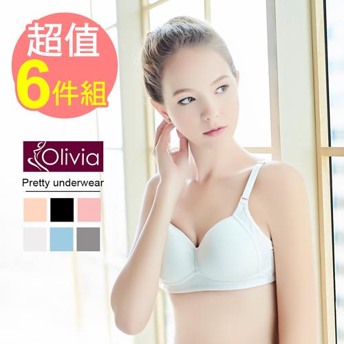 【Olivia】無鋼圈舒棉舒適透氣無痕內衣-六件組