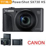 Canon PowerShot SX730 HS 高倍變焦薄型類單眼*(中文平輸)-送32G記憶卡+專用鋰電池+單眼相機包+桌上型腳架+多功能讀卡機+相機清潔組+高透光保護貼