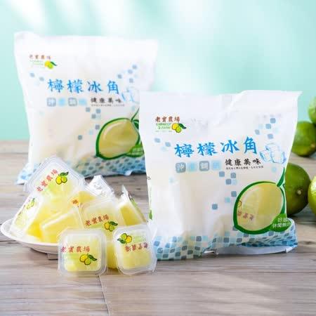 【10包組】老實農場檸檬冰角(28gx10個/袋)