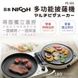 【日本NICOH】多功能披薩機(PS-501)
