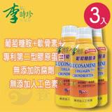 李時珍 葡萄糖胺液(946ml *3罐)