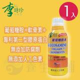 李時珍 葡萄糖胺液(946ml *1罐)