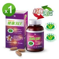 統一健康3D (90錠/罐) │降低膽固醇+調節血糖 雙效認證│- 含苦瓜、大豆、紅麴、甘草、綠藻等植物菁華