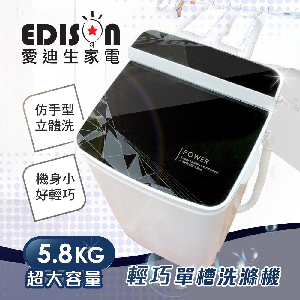 【EDISON 愛迪生】超都會型。5.8公斤洗/脫二合一洗滌機(幾何黑)(E0001-B58)