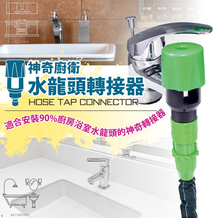 【FL 】神奇伸縮水管廚房衛浴水龍頭 轉接器(FL-040)