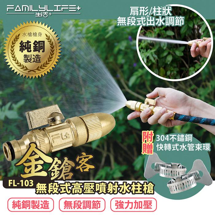 【FL+】金鎗客神級無段式高壓噴射水柱槍(FL-103)