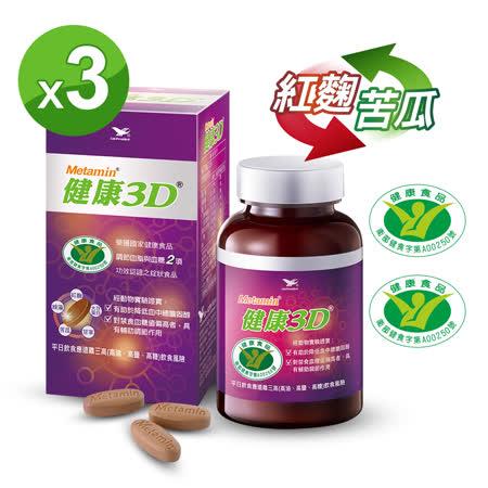 統一健康3D  雙效認證 3罐組 (90錠/罐)