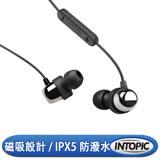 INTOPIC 廣鼎 鋁合金磁吸藍牙耳機(JAZZ-BT33)
