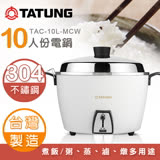 【TATUNG大同】10人份電鍋不鏽鋼多彩系列-白色 TAC-10L-MCW