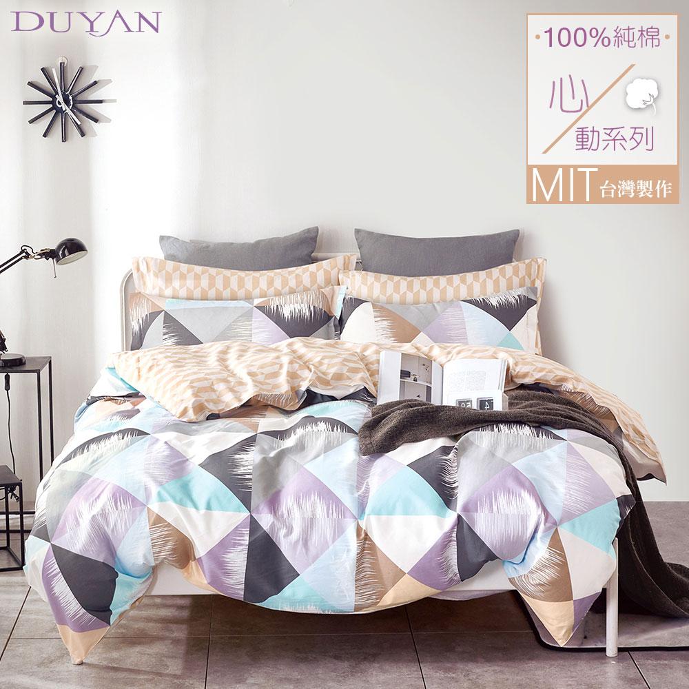 《DUYAN 竹漾》100%頂級純棉雙人床包被套四件組-普羅旺斯假期 AB版 台灣製