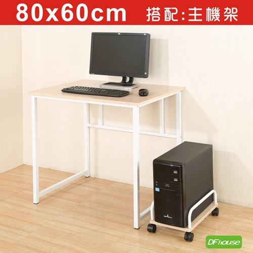 《DFhouse》新商品上市 亨利80公分多功能工作桌+主機架 *兩色可選*-辦公桌 電腦桌 書桌 多功能