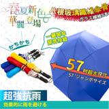 `【家適帝】57吋超大傘面防潑水自動開雨傘 (春夏新色)