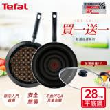 (買一送一)Tefal法國特福 鈦極炫黑系列28CM不沾平底鍋(加贈一鍋蓋)