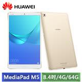 華為 HUAWEI MediaPad M5 8.4吋 4G/64G 八核通話平板 (香檳金)-【送M5專用皮套+8G記憶卡+USB三擋風扇+玻璃保護貼+平板支架+觸控筆】
