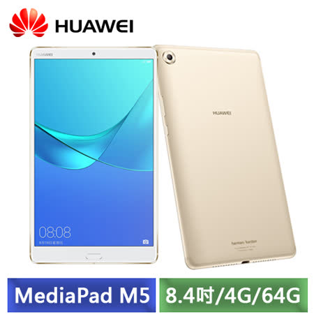 HUAWEI MediaPad M5  10.8吋 4G/64G 2K平板電腦