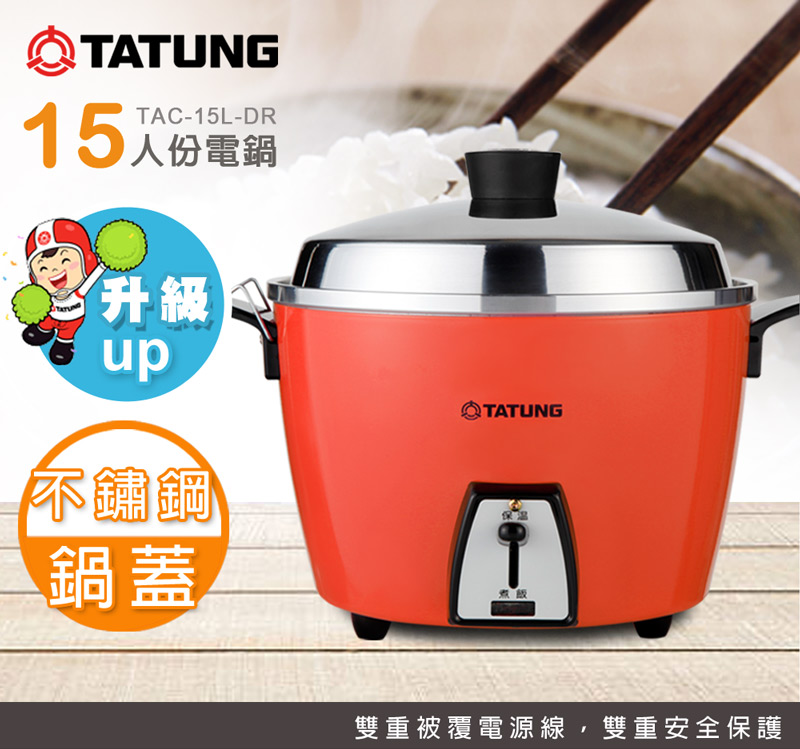 【TATUNG大同】15人份不鏽鋼內鍋電鍋-紅 / TAC-15L-DR