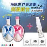 【THENICE】兒童浮潛呼吸面罩 共兩色 送 高效防霧劑