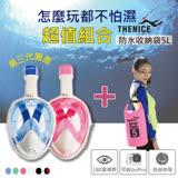 【THENICE】兒童浮潛呼吸面罩 共兩色 送 防水沙灘袋5L(不挑色)